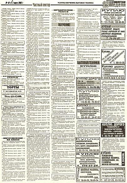 Частные объявления газета знакомства в керчи 10